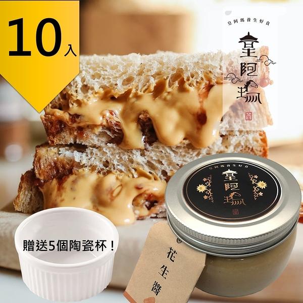 皇阿瑪-花生醬 300g/瓶 (10入) 贈送5個陶瓷杯! 花生醬 早餐抹醬 吐司醬 綿密醬 麥片拌醬
