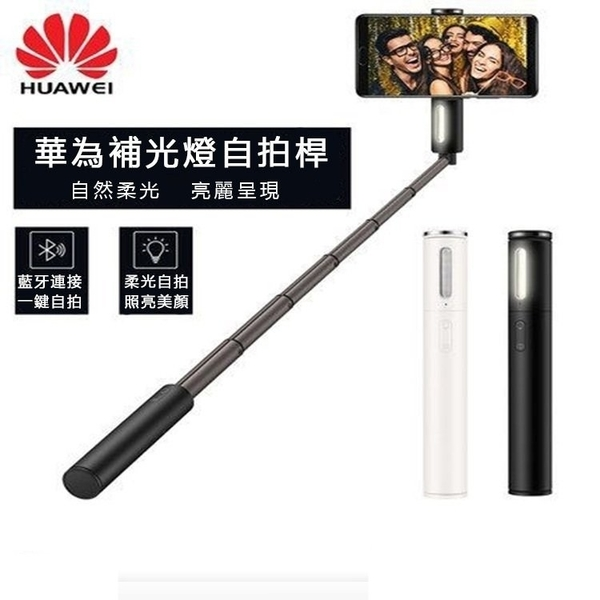 附發票現貨 華為Huawei 補光燈藍牙自拍桿 原廠正品 手機伸縮自拍棒 通用拍照神器