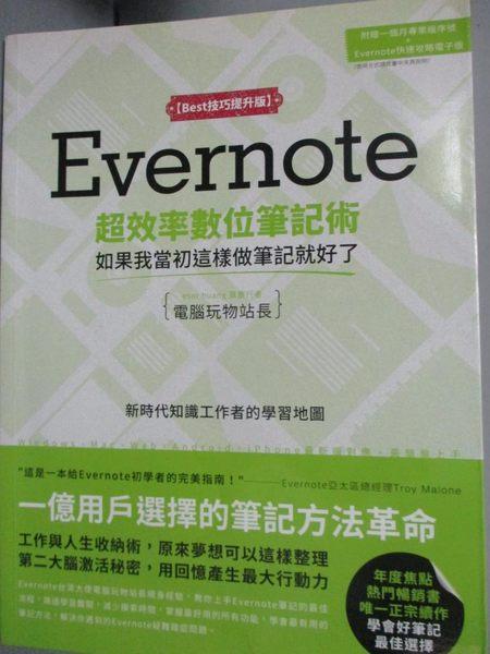 【書寶二手書T9/電腦_XDX】(Best技巧提升版)Evernote超效率數位筆記術_電腦玩物站長