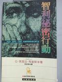 【書寶二手書T9/翻譯小說_IML】智利秘密行動_阮叔梅, G. 賈西亞