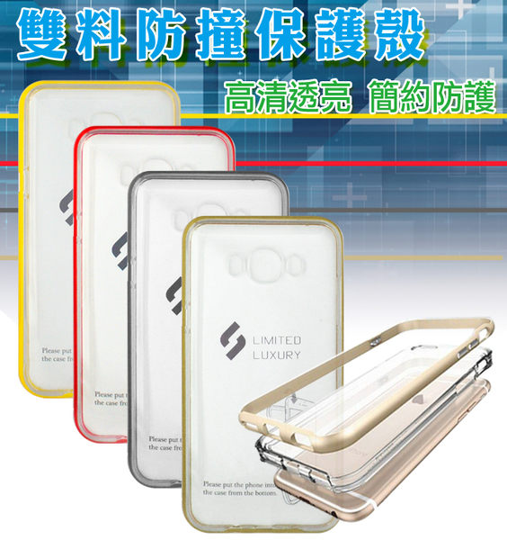 5.5吋 三星 SAMSUNG J7 (2016) 快拆彩色邊框+TPU防摔抗震保護套 背殼  邊框 手機框 背蓋 保護框