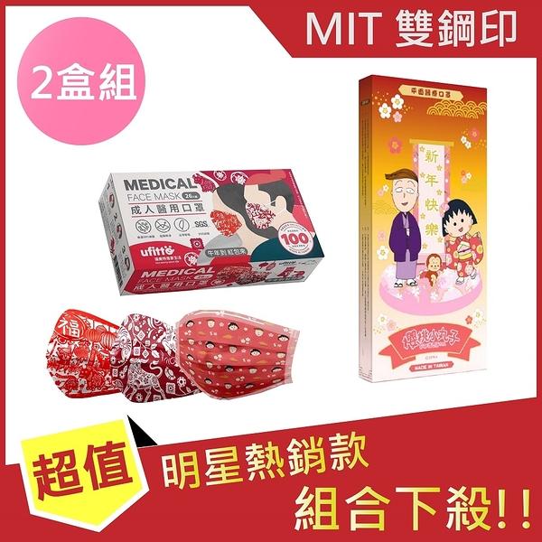 熱銷口罩組合 艾可兒 小丸子 (顏色任選) + 優美特 紅包新年款 組合