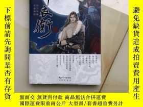 二手書博民逛書店罕見錦衣衛Y5145 非天夜翔 崇文書局 出版2014