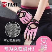 TMT健身手套女運動瑜伽器械訓練動感單車裝備防滑半指透氣薄款房七夕情人節