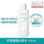 Avène雅漾 抗痘調理化粧水200ml【康是美】