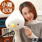 『潮段班』【VR000137】40CM創意小雞造型布娃娃絨毛玩偶超萌抱枕 靠枕 枕頭 午安抱枕午睡枕