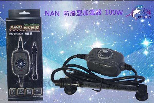 NANWEINE可調式防爆型加溫器100W(贈送溫度計) 加溫棒 加熱器 加熱棒 控溫棒
