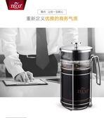 法壓壺不銹鋼咖啡壺家用法式沖茶器咖啡濾壓壺玻璃過濾杯