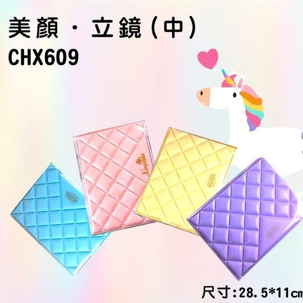 6620 美顏.立鏡(中) CHX609