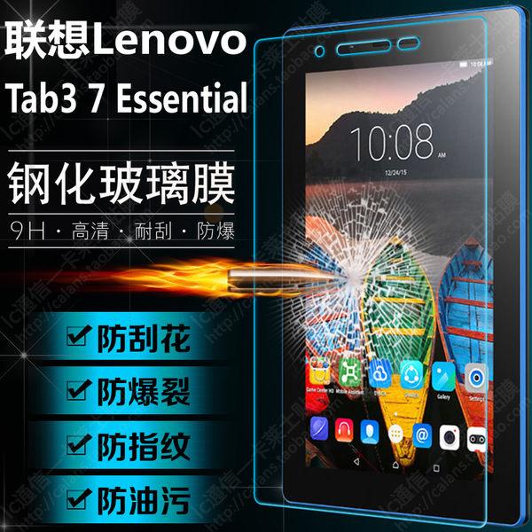 防爆膜 聯想 Lenovo TAB3 7 Essential 710F/I 平板保護貼 7寸 保護膜 TB3-730X 玻璃貼 鋼化膜 螢幕保護貼