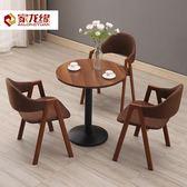 北歐接待椅個性休閒辦公簡約洽談桌椅組合咖啡廳桌椅小圓桌餐椅
