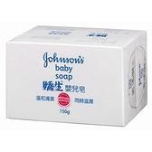 嬌生嬰兒香皂150g X2入【愛買】