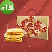 【南紡購物中心】順便幸福-年節禮盒-幸福伴手禮x1(人氣爆餡牛軋餅)