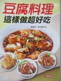 【書寶二手書T1/餐飲_ZHJ】豆腐料理這樣做超好吃_郭泰王、呂永順