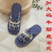 室內男士純棉布藝家居用加布底拖鞋地板專用無聲特大號牛筋底 可可鞋櫃