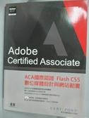 【書寶二手書T2/電腦_ZGN】ACA 國際認證--Flash CS5 數位媒體設計與網站動畫(附DVD)原價_680_
