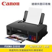 【Canon 佳能】PIXMA G1010 原廠大供墨印表機 【贈吉野家兌餐序號:次月中簡訊發送】