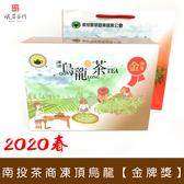 2020春 南投茶商公會 凍頂烏龍金牌獎 手採 峨眉茶行