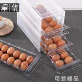 星優加厚雞蛋盒冰箱雞蛋收納盒塑料抽屜式雞蛋格裝雞蛋的包裝盒子 可然精品