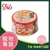 CIAO 多樂米濃湯罐(雞肉+鮪魚+扇貝) 80g【TQ MART】