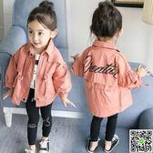 女童裝風衣秋裝新款兒童女寶寶外套中小童春秋上衣1-2-3-4歲5 年終狂歡