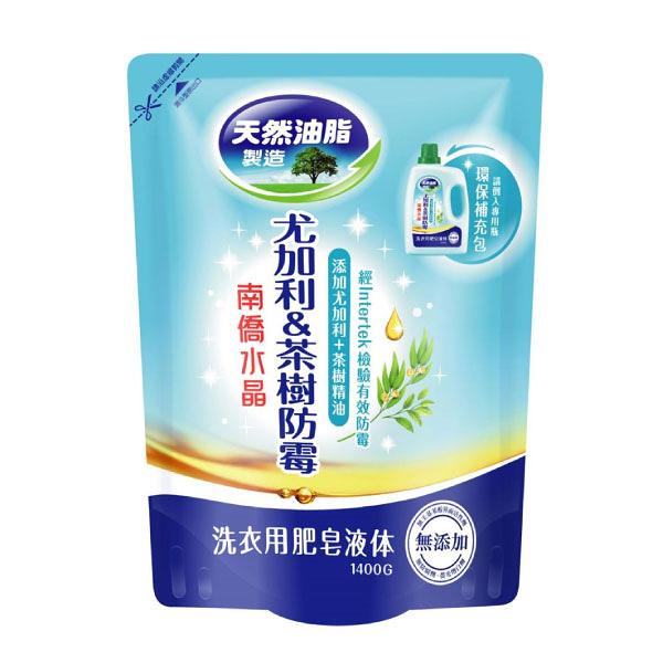 南僑 水晶洗衣液體補充包-尤加利&茶樹防霉 (1400g/包)【杏一】