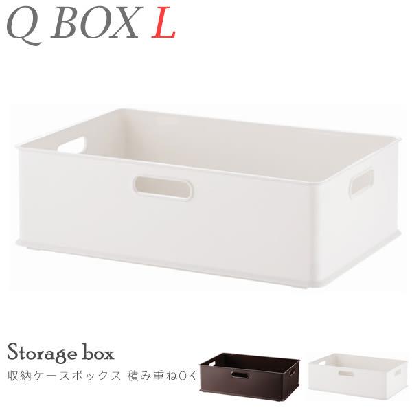 疊收納 收納 置物架 收納盒【Q0071】Q BOX儲存整理收納盒L(純白) MIT台灣製   完美主義
