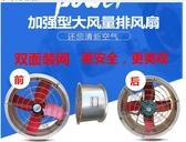 12寸強力圓筒管道風機工業排風扇排氣換氣扇墻壁式靜音廚房抽油煙QM 藍嵐