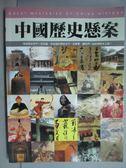 【書寶二手書T1/歷史_XCG】中國歷史懸案_總編輯