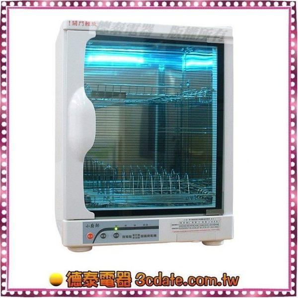 小廚師奶瓶紫外線殺菌烘碗機 【FOKI-7】【德泰電器】
