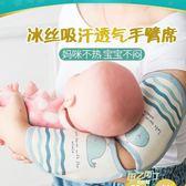 嬰兒手臂涼席夏天喂奶嬰兒冰絲涼席墊夏季抱娃寶寶哺乳套袖胳膊枕xw  快速出貨