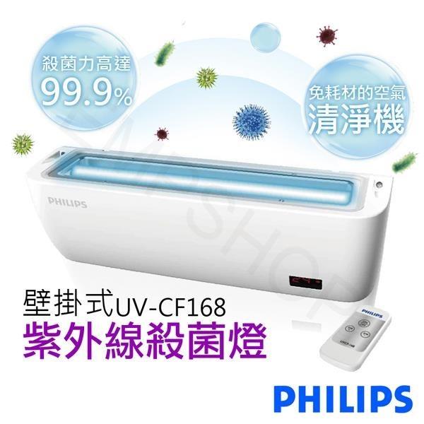 【南紡購物中心】特賣【飛利浦PHILIPS】壁掛式紫外線殺菌燈 UVCF-168