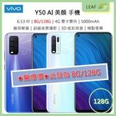 送玻保【3期0利率】VIVO Y50 6.53吋 8G/128G 5000mAh 臉部解鎖 超級夜景攝影 3D炫彩背蓋 智慧型手機