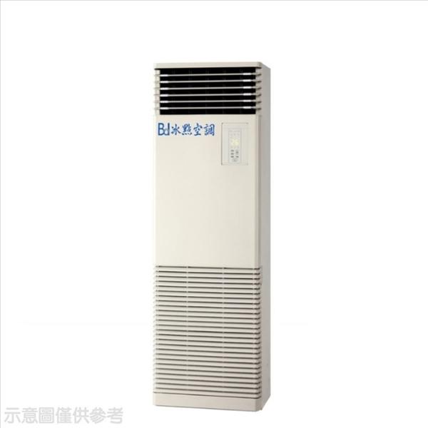 冰點【FP-110CSA/FU-110CSA】變頻負壓式單項電壓220V落地箱型分離式冷氣1(含標準安裝)