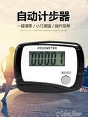 電子計步器計步器 跑步運動體育訓練電子機械計數器男女學生老人走路計步器  萬聖節全館免運