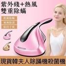 台灣現貨 全網最低價除蹣機殺菌機家用床鋪床上吸塵器除螨儀