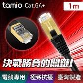 TAMIO Cat6A+ 短距離高速網路線-1M