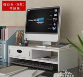 電腦架 電腦顯示器增高架帶抽屜支雙層護頸液晶辦公室臺式桌面收納置物架 全館免運YXS