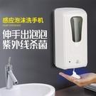 衛生間智能泡沫皂液器自動感應泡沫洗手機洗...