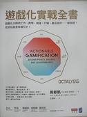 【書寶二手書T4/大學商學_DRG】遊戲化實戰全書_Yu-kai Chou(周郁凱)