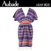Aubade-風尚連身罩衫(紫/灰棕)AK