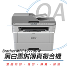 【高士資訊】BROTHER MFC-L2770DW 無線 黑白雷射 全自動雙面 複合機