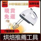 電動打蛋器 攪拌機 110V 攪拌機 多...