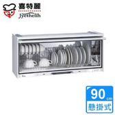 【喜特麗】JT-3619Q 懸掛式臭氧殺菌型烘碗機(90CM)