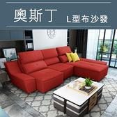 奧斯丁時尚L型布沙發-可客製-慶開幕限時優惠 奧斯曼OSMAN
