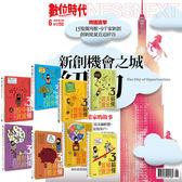 《數位時代》1年12期 贈 梁亦鴻老師的3天搞懂系列(全8書)
