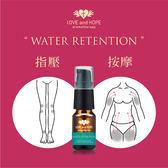 【Orient Retreat登琪爾】愛與希望LOVE&HOPE 排水保健油Water Retention (10ml)