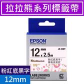 EPSON LK-4SBY S654484拉拉熊草莓派對款 標籤帶 粉紅底黑字