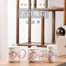 玉柏景德鎮陶瓷杯過濾杯辦公茶杯情侶款茶水分離杯帶蓋大容量杯中國風禮品水點梅花中號400ml