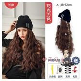 帽子假髮 毛線假髮帽子一體時尚長捲髮羊毛捲連帽戴帶帽網紅帽帶頭髮女長髮 3色